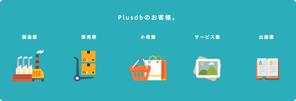 Plusdbのお客様 製造業 卸売業 小売業 サービス業 出版業