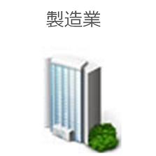 データベース ソフト「Plusdb」製造業