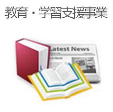 データベース ソフト「Plusdb」教育・学習支援業